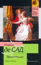 Сад Д.А.Ф. де - Эрнестина и другие новеллы' обложка книги
