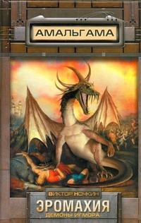 Ночкин В. - Эромахия. Демоны Игмора обложка книги