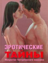 Говинда К. - Эротические тайны обложка книги