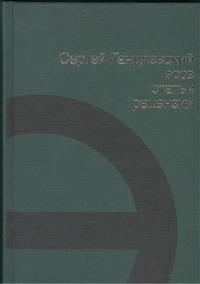 Гандлевский С.М. - Эссе, статьи, рецензии обложка книги