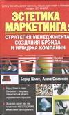 Эстетика маркетинга Шмит Б.
