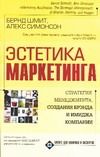Шмит Б. - Эстетика маркетинга' обложка книги