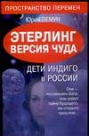Этерлинг. Версия чуда. Дети Индиго в России от book24.ru