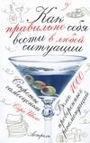 Ивенс Сара - Этикет в стиле гламур=Как правильно себя вести в любой ситуации' обложка книги