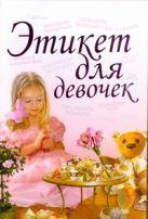 Монахова И.А. - Этикет для девочек' обложка книги