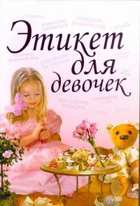 Этикет для девочек Монахова И.А.