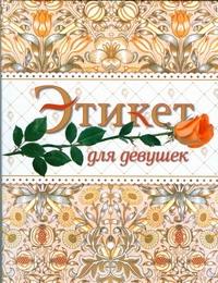 Этикет для девушек Еникеева Г.М.