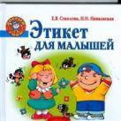Соколова Е.В. - Этикет для малышей' обложка книги