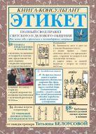 Белоусова Т. - Этикет: Полный свод правил светского и делового общения' обложка книги
