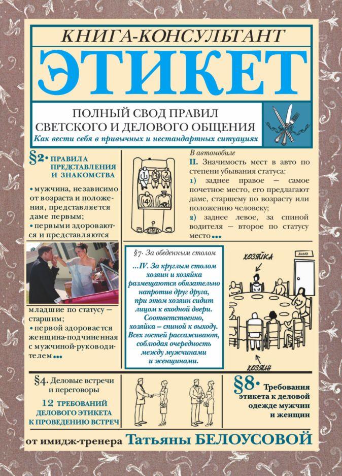 Татьяна Белоусова - Этикет: Полный свод правил светского и делового общения обложка книги