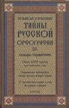 Этимологические тайны русской орфографии