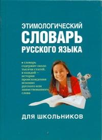 Рут М.Э. Этимологический словарь русского языка для школьников большой этимологический словарь русского языка