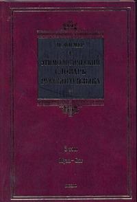 Этимологический словарь русского языка. В 4 т. Т. 3. Муза - Сят