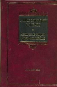 Этимологический словарь. Античные корни в русском языке - фото 1
