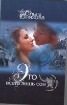 Ольга Юнязова - Это всего лишь сон' обложка книги