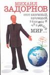 Задорнов М. Н. - Этот безумный, безумный, безумный мир… обложка книги