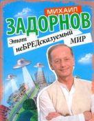 Задорнов М. Н. - Этот неБРЕДсказуемый мир' обложка книги