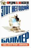Максвелл Ф.А. - Этот негодяй Балмер, или Человек, который управляет Майкрософтом' обложка книги