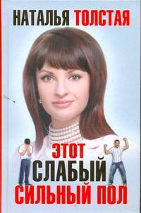 Этот слабый сильный пол Толстая Наталья