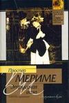 Мериме П. - Этрусская ваза' обложка книги