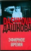 Дашкова П.В. - Эфирное время обложка книги
