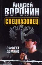 Воронин А.Н. - Эффект домино' обложка книги