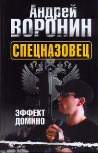 Воронин А.Н. - Эффект домино обложка книги