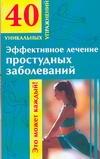 Эффективное лечение простудных заболоеваний Филатова М.В.
