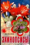 Семенов Д.В. - Эхинопсисы' обложка книги