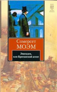 Сомерсет Моэм - Эшенден, или Британский агент обложка книги