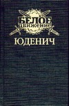 Юденич: Генерал Юденич