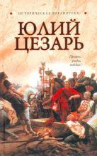 Благовещенский Г. - Юлий Цезарь' обложка книги