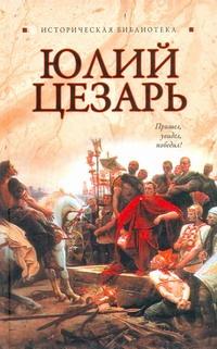 Благовещенский Г. - Юлий Цезарь обложка книги