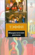 Тэффи Н.А. - Юмористические рассказы' обложка книги