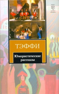 Юмористические рассказы Тэффи Н.А.