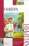 Куприн А.А. - Юнкера обложка книги