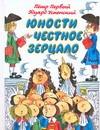Успенский Э.Н. - Юности честное зерцало обложка книги