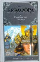 Брэдфорд Крис - Юный самурай. Путь воина' обложка книги