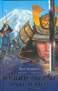 Брэдфорд Крис - Юный самурай. Путь воина обложка книги