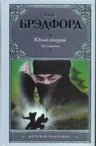 Брэдфорд Крис - Юный самурай. Путь дракона' обложка книги