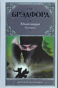 Брэдфорд Крис - Юный самурай. Путь дракона обложка книги