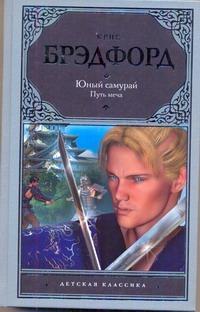 Брэдфорд Крис - Юный самурай. Путь меча обложка книги