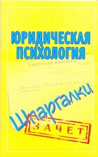 Юридическая психология. Шпаргалки Соловьева М.В.