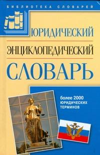 Яных Е.А. Юридический энциклопедический словарь социальный менеджмент словарь справочник