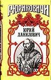 Юрий Данилович. След Косенкин А.А.