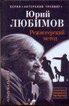 Мальцева Ольга - Юрий Любимов. Режиссерский метод' обложка книги