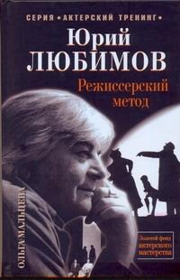 Мальцева Ольга - Юрий Любимов. Режиссерский метод обложка книги