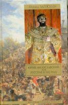 Загоскин М.Н. - Юрий Милославский, или Русские в 1612 году' обложка книги