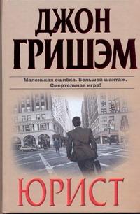 Гришэм Д. - Юрист обложка книги