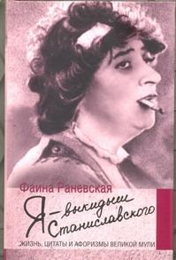 Раневская Ф.Г. - Я - выкидыш Станиславского обложка книги
